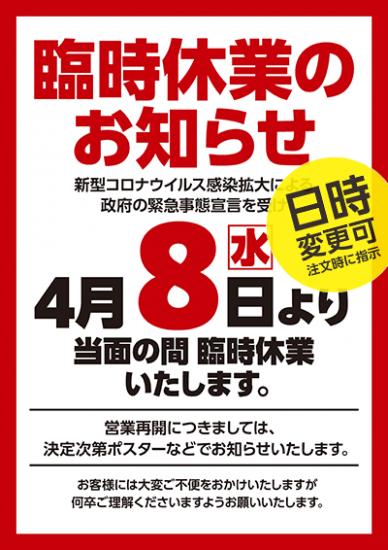 新型コロナウイルス対策ポスター l臨時休業のお知らせA2ポスター ...
