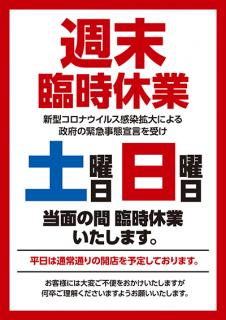 週末臨時休業A2ポスター(土・日)