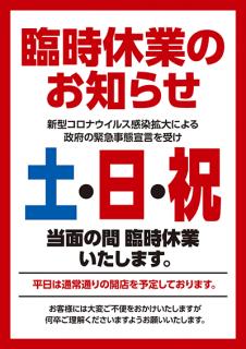 臨時休業のお知らせA2ポスター(土・日・祝)
