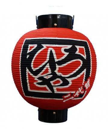 丸形提灯(和紙)尺三丸(φ39×46cm)