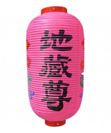 九長(ビニール)地蔵尊ピンク