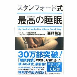【BS】スタンフォード式最高の睡眠 サンマーク出版 西野精治(著)