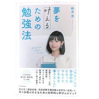 【BS】夢を叶えるための勉強法 鈴木光