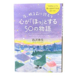 【BS】夜、眠る前に読むと心が「ほっ」とする50の物語 西沢 泰生(著)