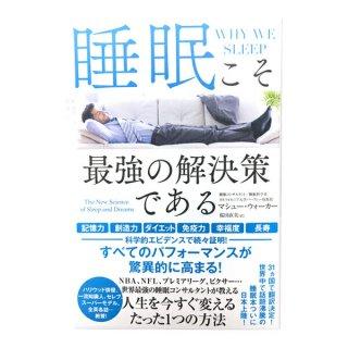 【BS】睡眠こそ最強の解決策である マシュー・ウォーカー(著) Matthew Walker(著)