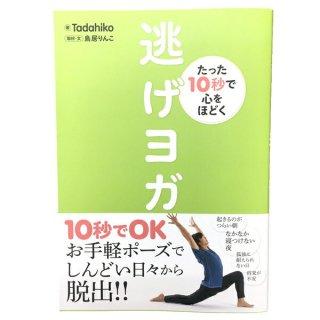 【BS】たった10秒で心をほどく 逃げヨガ Tadahiko(著) 鳥居りんこ(著) 双葉社