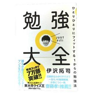 【BS】勉強大全 ひとりひとりにフィットする1からの勉強法 伊沢拓司