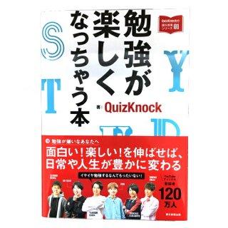 【BS】勉強が楽しくなっちゃう本 QuizKnock(クイズノック)