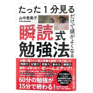 【BS】たった1分見るだけで頭がよくなる 瞬読式勉強法 山中恵美子