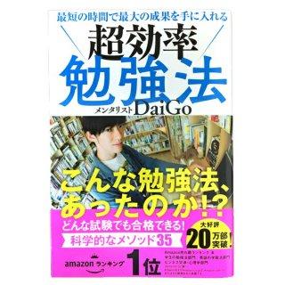【BS】最短の時間で最大の成果を手に入れる 超効率勉強法 DaiGo ダイゴ