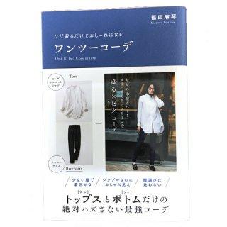 【BS】ただ着るだけでおしゃれになる ワンツーコーデ 福田麻琴