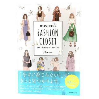 【BS】meeco's FASHION CLOSET �好き�を見つけるコーデブック meeco(ミーコ)