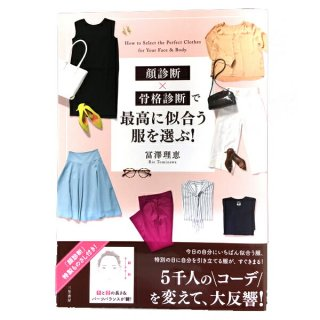 【BS】顔診断×骨格診断で最高に似合う服を選ぶ! 冨澤理恵