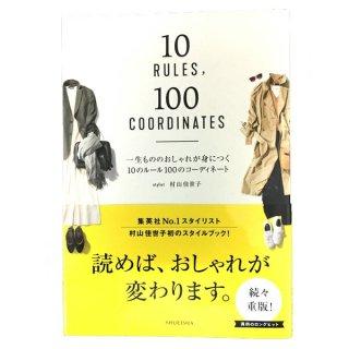 【BS】一生もののおしゃれが身につく10のルール100のコーディネート 村山佳世子