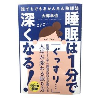 【BS】睡眠は1分で深くなる! だれでもできる簡単熟睡法 大郷 卓也(著)