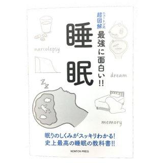 【BS】ニュートン式 超図解 最強に面白い!! 睡眠 柳沢正史(監修)