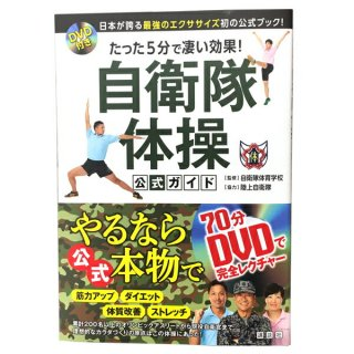 【BS】たった5分で凄い効果! 自衛隊体操 公式ガイド 日本が誇る最強のエクササイズ初の公式 DVD付き 自衛隊体育学校(監修) 講談社
