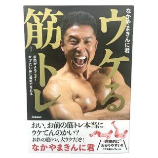 【BS】ウケる筋トレ なかやまきんに君(著)