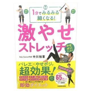 【BS】1分でみるみる細くなる! 激やせストレッチ 中川 裕喜(著)