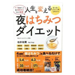 【BS】人生を変える 夜はちみつダイエット(わかさカラダネBooks) 田井 祐爾(著)