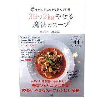 【BS】モデルがこっそり飲んでいる3日で2kgやせる魔法のスープ Atsushi(著)