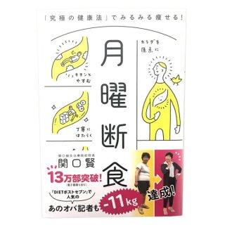 【BS】月曜断食 「究極の健康法」でみるみる痩せる! 関口 賢(著)