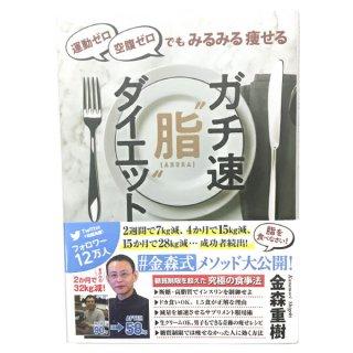 """【BS】運動ゼロ空腹ゼロでもみるみる痩せる ガチ速""""脂"""