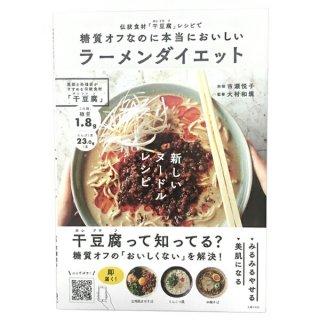 【BS】糖質オフなのに本当においしいラーメンダイエット大村 和規 (監修)、市瀬 悦子(その他)