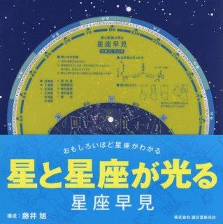 【BS】星と星座が光る星座早見 藤井旭/構成 誠文堂新光社