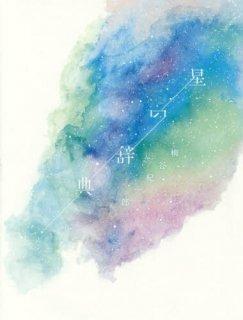 【BS】星の辞典 柳谷杞一郎 雷鳥社