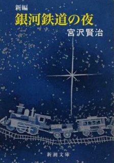 【BS】銀河鉄道の夜 宮沢賢治 新潮社 文庫