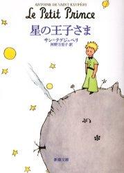【BS】星の王子さま サン=テグジュペリ/著 河野万里子/訳 新潮社 文庫