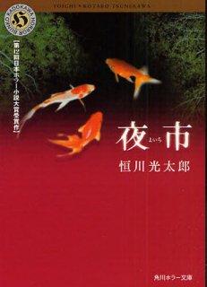 【BS】夜市 恒川光太郎/著 角川ホラー文庫 文庫本