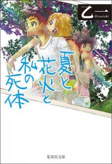 【BS】夏と花火と私の死体 乙一/著 集英社文庫 文庫本