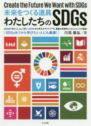 【BS】未来をつくる道具わたしたちのSDGs 川廷昌弘/著 ナツメ社