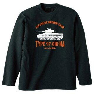 九七式中戦車(新砲塔チハ)長袖Tシャツ