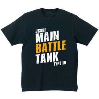 10式戦車Tシャツ
