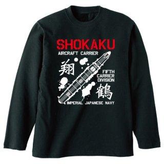 翔鶴 長袖Tシャツ