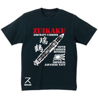 瑞鶴Tシャツ