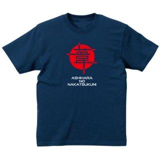 葦原中国 Tシャツ