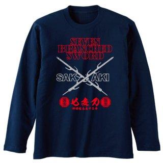 七支刀 長袖Tシャツ