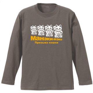 招き猫マトリョーシカ 長袖Tシャツ