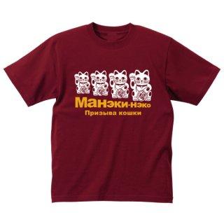 招き猫マトリョーシカTシャツ