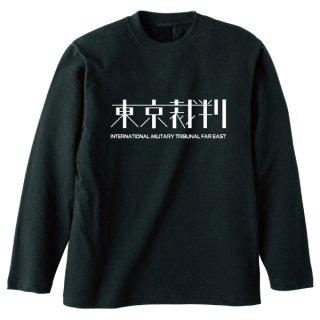 東京裁判長袖Tシャツ