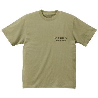 平成乃防人Tシャツ(旧version)