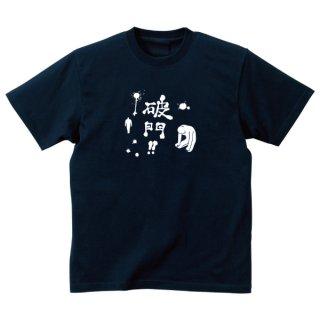 破門 Tシャツ<img class='new_mark_img2' src='https://img.shop-pro.jp/img/new/icons20.gif' style='border:none;display:inline;margin:0px;padding:0px;width:auto;' />