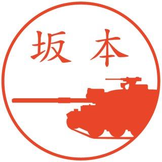 74式戦車はんこ