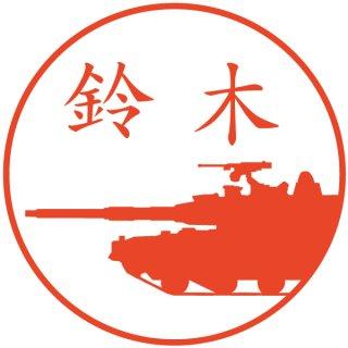 10式戦車はんこ