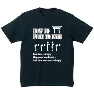 二拝二拍手一拝 Tシャツ
