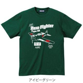 零戦 (零式艦上戦闘機 五二型) Tシャツ